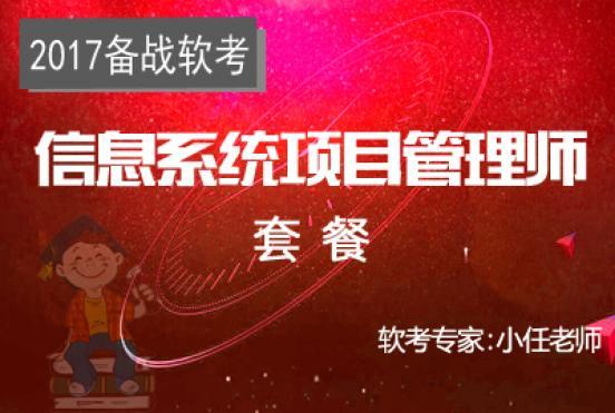 备战2017软考 信息系统项目管理师 学习套餐  title=