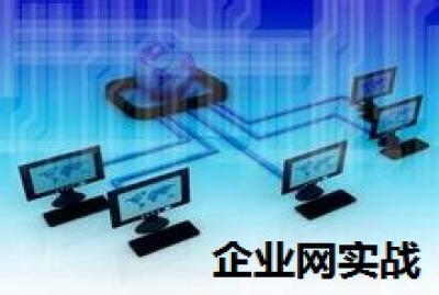 企业网络经典案例实验