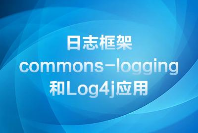日志框架commons-logging和Log4j应用