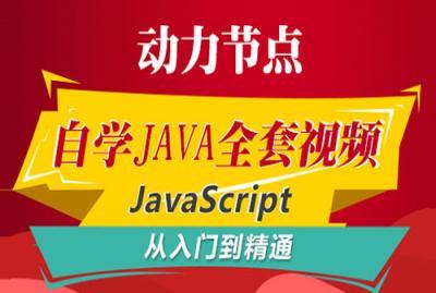 Java基础视频教程动力节点_JavaScript