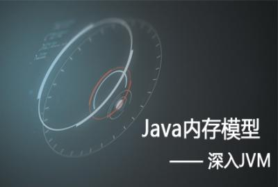 Java内存模型 —— 深入JVM