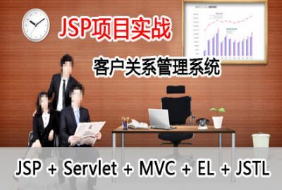 JSP项目实战(客户关系管理系统)