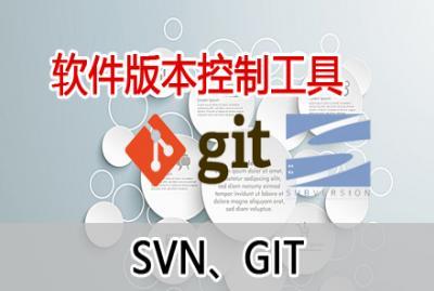 软件版本控制工具(SVN、GIT)