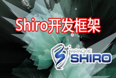 Shiro开发框架