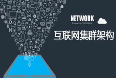 互联网集群架构