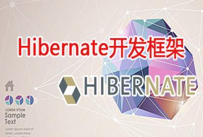 Hibernate开发框架