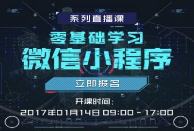 【系列直播】初级学习微信小程序