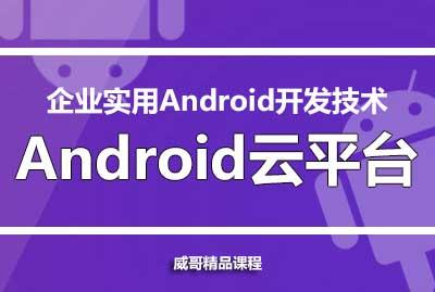 Android开发高级组件与框架——Bmob云服务