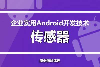 Android开发高级组件与框架——传感器