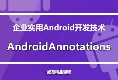 Android开发组件与框架——AndroidAnnotations