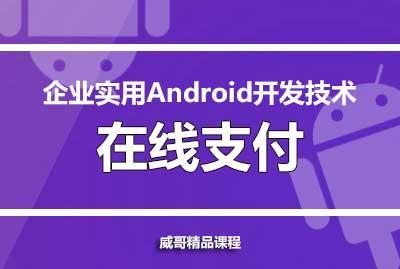 Android开发高级组件与框架——在线支付
