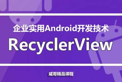 Android开发组件与框架——RecyclerView