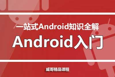 Android核心技术——Android入门