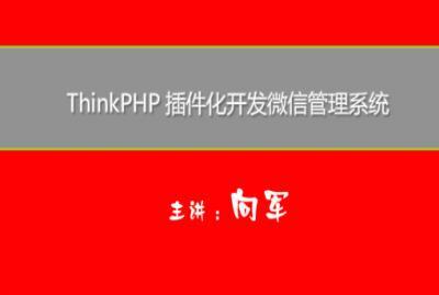 thinkphp插件化开发微信管理系统