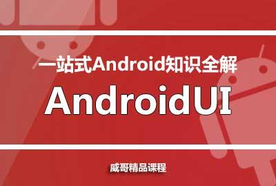Android核心技术——AndroidUI组件