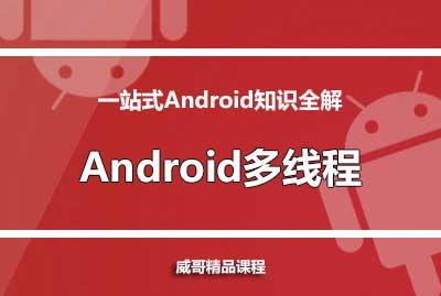 Android核心技术——Android多线程