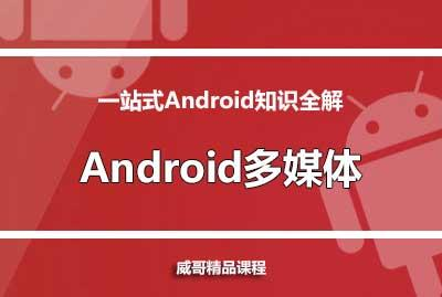 Android核心技术——Android多媒体