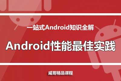 Android核心技术——性能最佳实践
