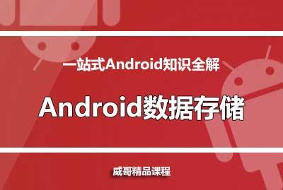 Android核心技术——Android数据存储