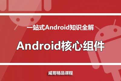 Android核心技术