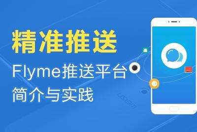 精准推送--Flyme推送平台简介与实践