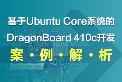 基于Ubuntu Core系统的DragonBoard 410c开发案例解析