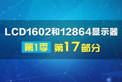 LCD1602和12864显示器-第1季第17部分