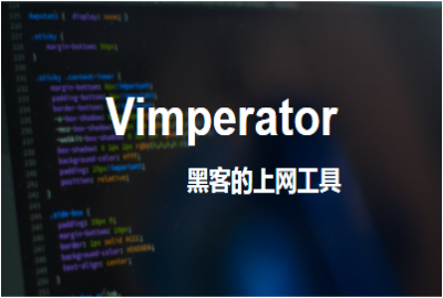 Vimperator 黑客的上网工具
