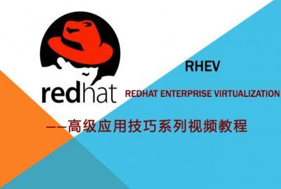 基于KVM架构企业虚拟化平台RHEV 应用技巧视频课程