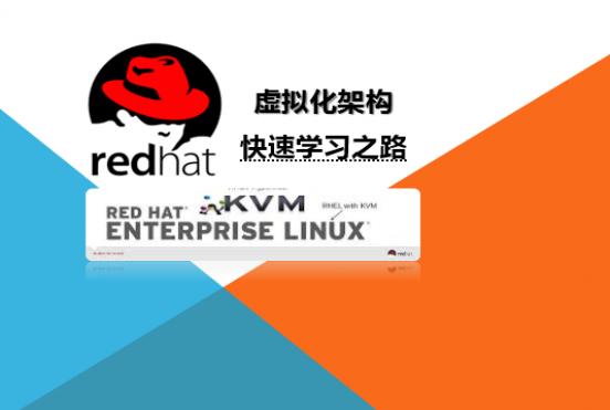 基于KVM架构虚拟化平台RHEV视频教程