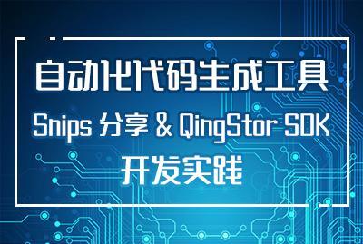 自动化代码生成工具 Snips 分享及 QingStor SDK 开发实践