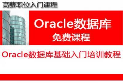 Oracle数据库基础入门培训课程视频