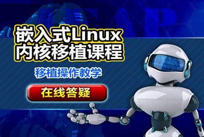 嵌入式Linux内核移植