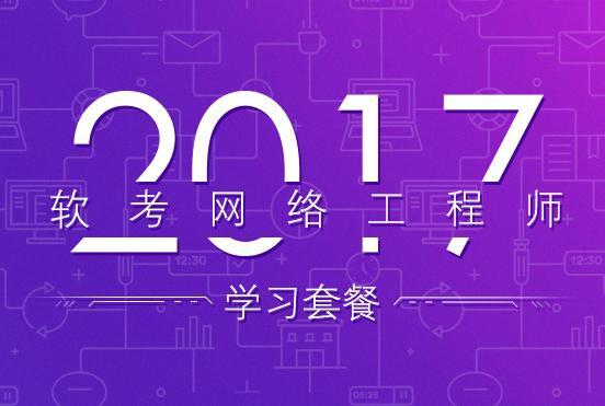 2017软考网络工程师学习套餐