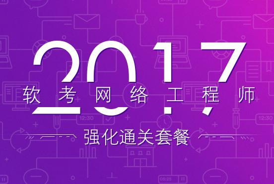 2017软考网络工程师强化通关套餐  title=