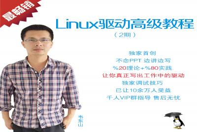 Linux驱动程序之网卡