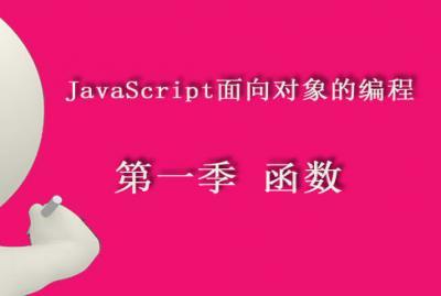 JavaScript面向对象的编程视频课程第一季 函数