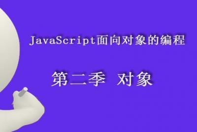 JavaScript面向对象的编程视频课程第二季 对象