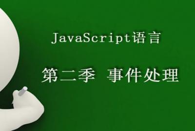 初级学软件之JavaScript语言第二季