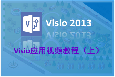 Visio应用视频教程(上)