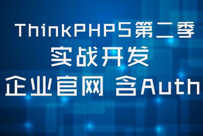 Thinkphp5实战开发企业官网【含auth权限认证】