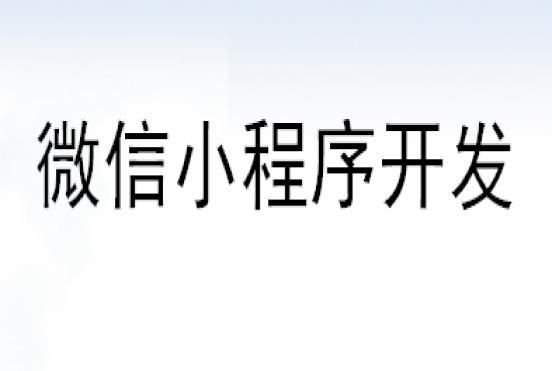 微信小程序开发  title=