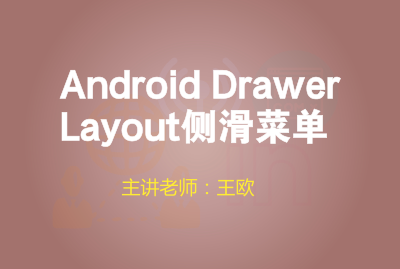 Android DrawerLayout侧滑菜单