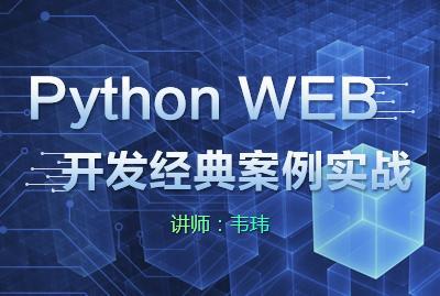【系列直播】Python WEB开发经典案例实战