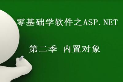 零基础学软件之ASP.NET第二季 内置对象
