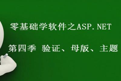 零基础学软件之ASP.NET第四季 验证、母版、主题