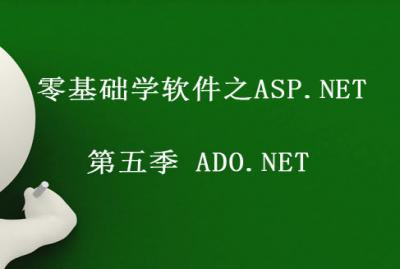零基础学软件之ASP.NET 第五季 ADO.NET