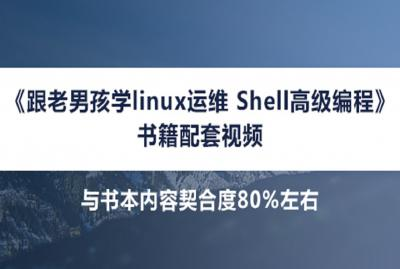 2017跟老男孩学Linux运维:Shell编程实战书籍视频-第1-20章