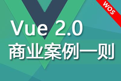 Vue 2.0 商业案例一则