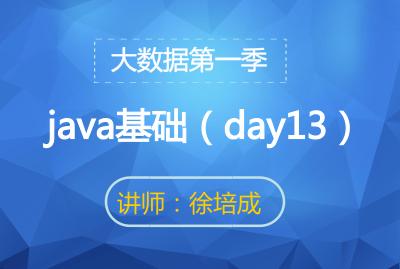 大数据第一季--java基础(day13)